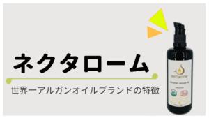 ネクタローム日本初上陸!世界一のアルガンオイルメーカーの特徴は?