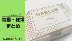 ナーブルスソープの効果とおすすめ石鹸の種類・選び方まとめ