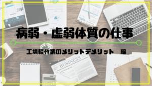【探し方】虚弱体質・病弱の仕事選びアドバイス-工場軽作業編