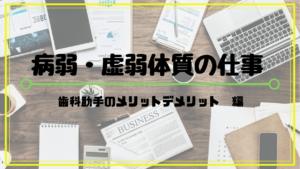 【探し方】虚弱体質・病弱の仕事選びアドバイス-歯科医院編