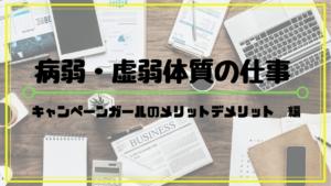 【探し方】虚弱体質・病弱の仕事選びアドバイス-キャンギャル編