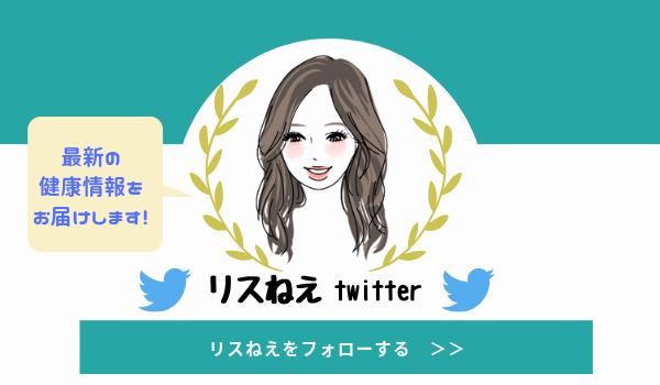 リスねえ twitter
