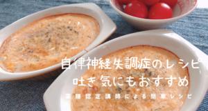 自律神経失調症の吐き気が続く人におすすめ薬膳レシピ|山芋のトロトロ焼き