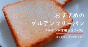 タイナイおこめパン口コミレビュー|グルテンフリーでコスパ最高の美味しいパン