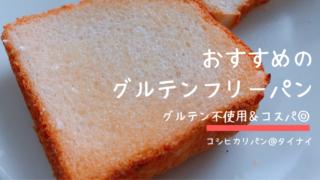 おすすめの グルテンフリーパン