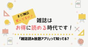 【病院待ち時間対策にも】雑誌読み放題アプリでストレス解消!