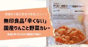 潰瘍性大腸炎患者のカレー実食口コミ|無印「辛くない」りんごと野菜カレー