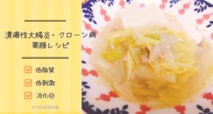 潰瘍性大腸炎の食事・薬膳レシピ|白菜洋風スープは胃腸の不調・むくみにも効果的