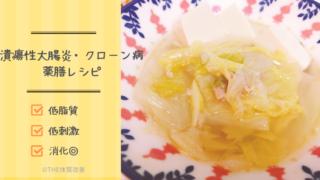 潰瘍性大腸炎の食事・薬膳レシピ|白菜洋風スープは胃腸の不調・むくみに効果的